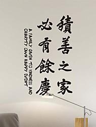 настенные наклейки наклейки для стен, каллиграфия семья уделено доброты и милосердия владеть радостное событие наклейки ПВХ стеновых